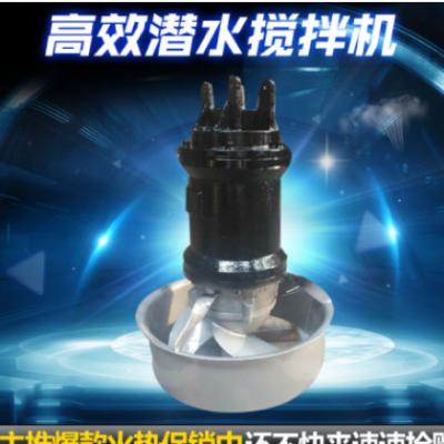 潜水搅拌机QJB1.5/6-260/3-980/C/S铸铁主机 推进器污水厌氧池