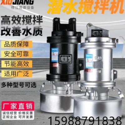 QJB不锈钢潜水搅拌机潜水推流器 推进器厌氧池搅拌器厂家直销