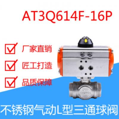 Q614F-16P 气动不锈钢304L型三通球阀 Q615F-16P 气动T型三通球阀