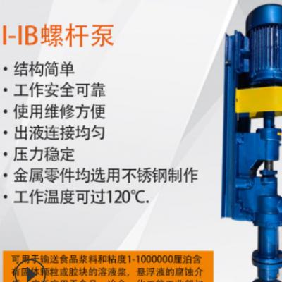 厂家直销I-IB3寸浓浆泵_耐腐蚀浓浆泵 高粘度物料浓浆泵_池塘清淤
