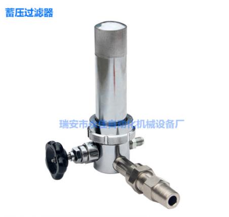 供应 储压过滤器 稳定输出压力 过滤流体 蓄压过滤器批发