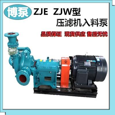 ZJE150-250浮选机专用入料泵 博泵供应高铬合金渣浆泵