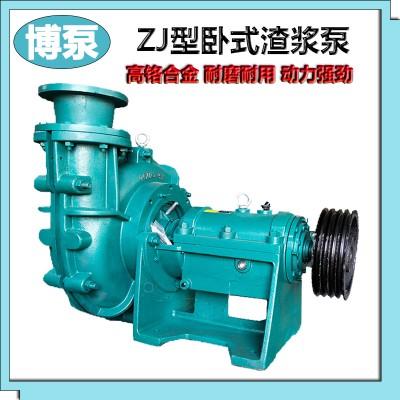 80ZJ-I-A33型无堵塞渣浆泵 供应单级单吸卧式杂质泵