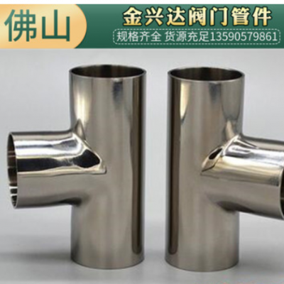 304不锈钢抛光三通 粗抛焊接三通 不锈钢镜面三通光面三通T型三通