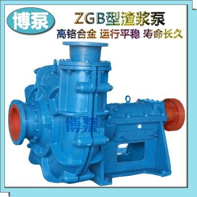博泵定制供应ZGB型渣浆泵 单级单吸卧式高铬合金杂质泵