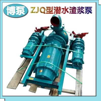 ZJQ50-30型潜水渣浆泵 博泵供应高铬合金立式杂质泵
