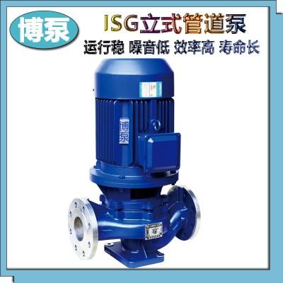 博泵ISG40-160型立式管道泵厂家销售单级单吸铸铁清水泵