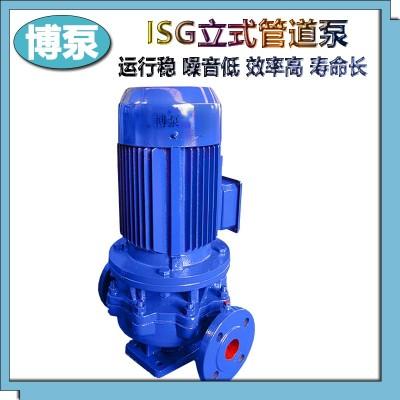 ISG40-160A型离心管道泵厂家博泵消防增压直联清水泵