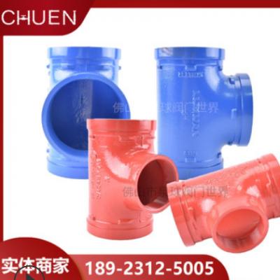 厂家鲁源振宇沟槽管件消防沟槽正三通 50沟槽机械正三通四通管件