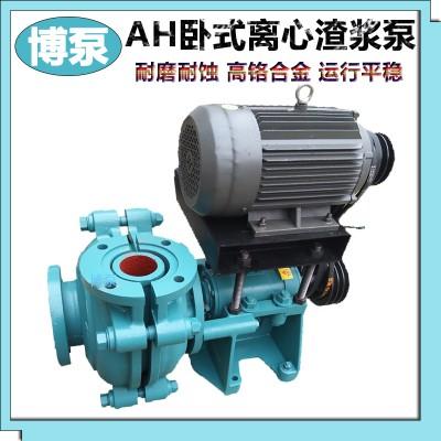 博泵1.5/1B-AHR渣浆泵洗煤厂耐磨泵工业耐酸碱渣浆泵