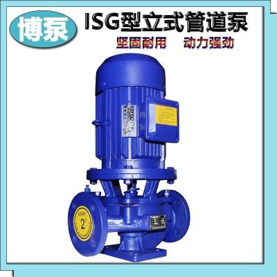 博泵ISG40-200I型立式管道泵厂家消防增压清水泵直联泵