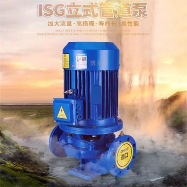 博泵ISG40-200型立式管道泵厂家供应单级单吸清水离心泵
