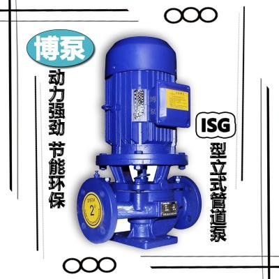 ISG50-160型管道泵厂家博泵单级单吸铸铁清水泵