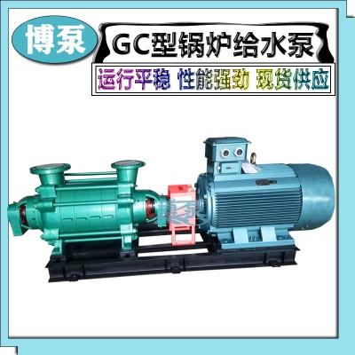 1.5GC-5×2型锅炉给水泵厂家博泵卧式多级分段式离心泵
