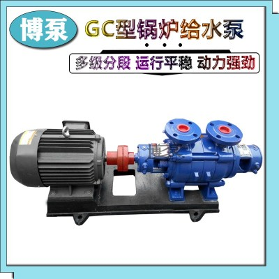 1.5GC-5×3型清水锅炉给水泵厂家博泵卧式多级离心泵