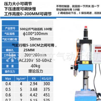 500KG脚踏冲床 气动 气动压力机 单柱小型台式0.5吨