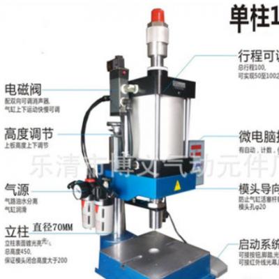 单柱1.5吨气动压力机 一吨半气动压床1.5T