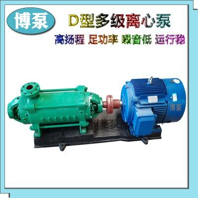 博泵厂家供应D6-25×8型多级离心泵锅炉给水泵