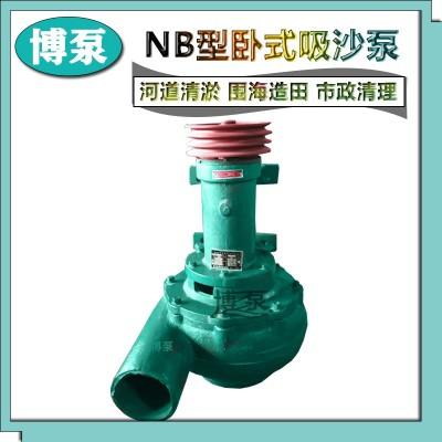 博泵NB卧式抽沙泵家用小型泥浆泵池塘河底清淤排污泥泵