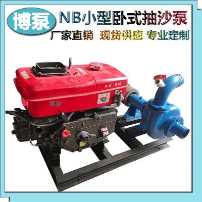 博泵NB60-10卧式柴油机抽沙泵无堵塞快捷吸沙泵清淤排污泥