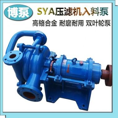 博泵100SYA80-90型双叶轮压滤机入料泵厂家单级单吸卧式离心泵