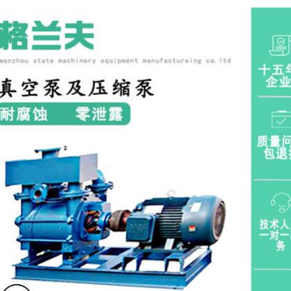 304不锈钢水环真空泵及压缩机 电动高真空泵 长寿命 卧式传输泵2