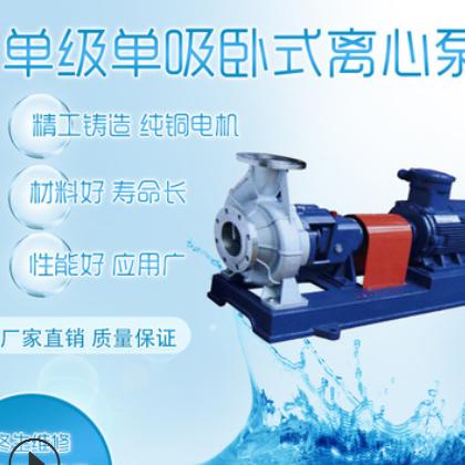 直销专利不锈钢304,316L单级单吸化工离心泵 卧式防爆化清水泵