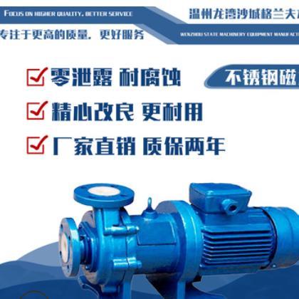 厂家供应 磁力驱动泵 高低温 无泄漏循环磁力泵 可定制