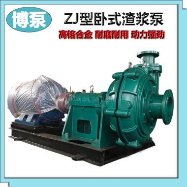 博泵50ZJ-I-A33型无堵塞渣浆泵厂家高铬合金杂质泵