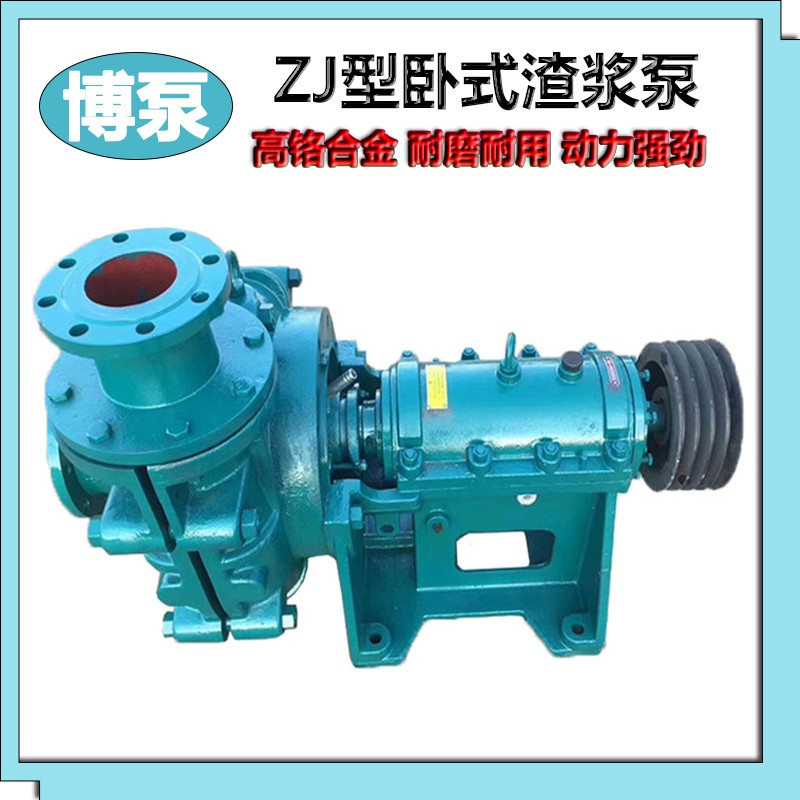 博泵50ZJ-I-A46型卧式渣浆厂家无堵塞高铬合金杂质泵