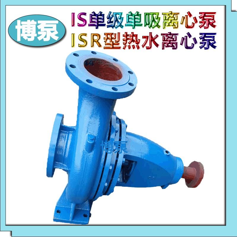 博泵IS50-32-250型单级单吸卧式清水离心泵厂家工业用泵