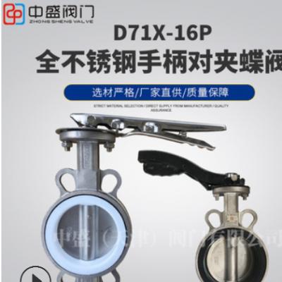 年终钜惠 D71X-16P 304不锈钢手柄对夹式蝶阀 手动蝶阀 厂家直供