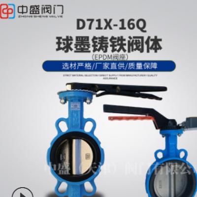 厂家直供D71X-16Q手柄对夹式蝶阀dn300 手动蝶阀多标体现货