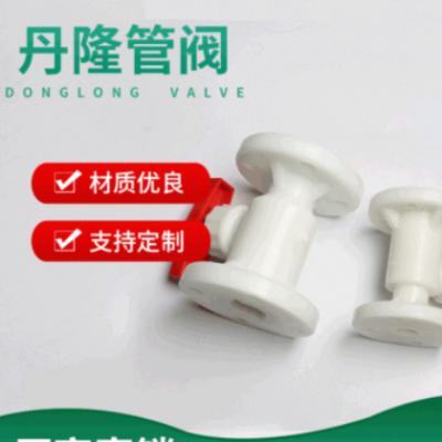 厂家供应耐腐蚀塑料直通FRPP防腐球阀 FRPP聚丙烯价格 PP法兰球阀