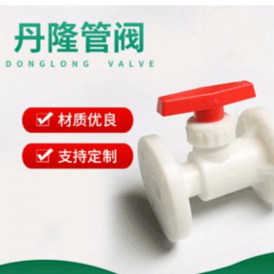 厂家直销聚丙烯塑料法兰球阀耐高温PP增强聚丙烯法兰球阀DN50