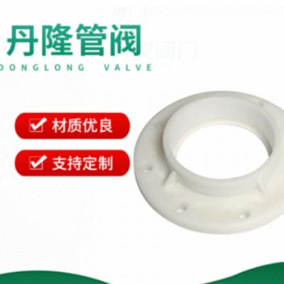 厂家供应增强聚丙烯PPRPP白色承插法兰聚丙烯塑料法兰