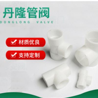 厂家供应pp管件 pp对焊三通管件 聚丙烯塑料三通 pvdf热熔三通
