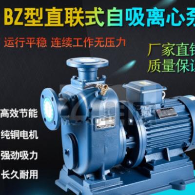 BZ/ZW直联式自吸式离心泵排污泵污水泵高扬程防堵塞管道泵增压泵