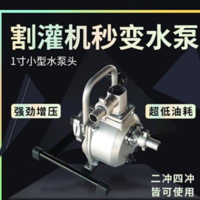 抽水机水泵头割灌机除草机配件多功能通用1寸农用高压专用水泵