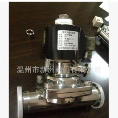 快装电磁阀 水处理设备电磁阀 医用电磁阀 卫生级电磁阀卡箍
