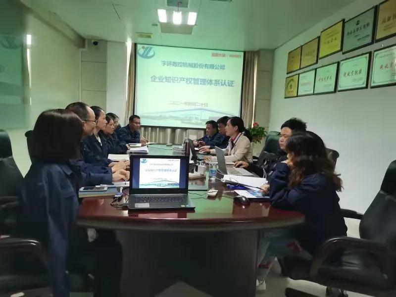 宇环数控机床股份顺利通过知识产权管理体系第一次监督审核