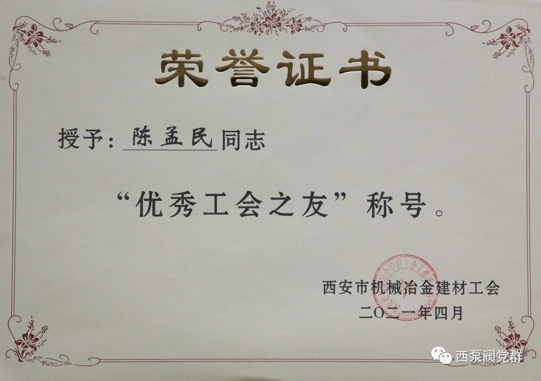 西安泵阀总厂工会获得西安市机械冶金建材工会多项表彰
