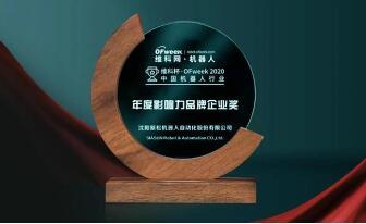"""新松荣获""""维科杯•OFweek 2020中国机器人行业年度影响力品牌企业""""奖"""