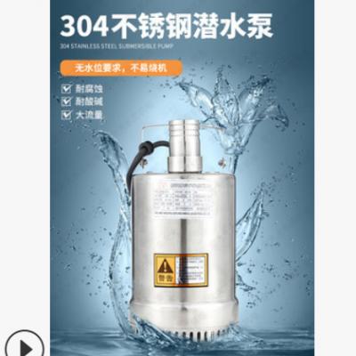 304不锈钢潜水泵全自动家用小型220V污水泵耐酸碱腐蚀低水位抽水
