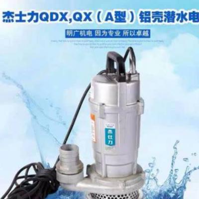 杰仕力QDX小型家用潜水泵农用灌溉抽水清水泵220V高扬程大流量