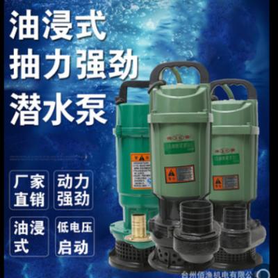 潜水泵家用220V油浸式干式高扬程大流量小型农用灌溉抽水泵抽水机