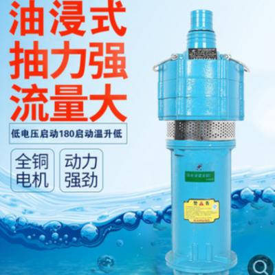 油浸式单相多级潜水泵220V家用高扬程大流量家用抽水农用灌溉水泵