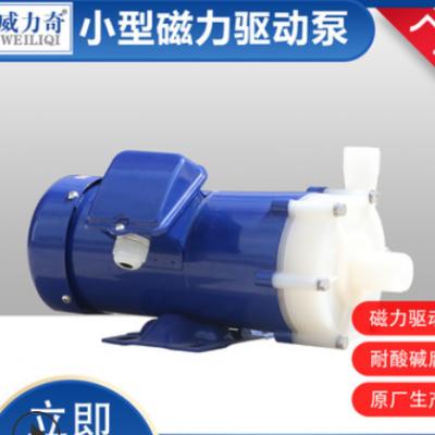 MP203/204/255/257/258小型磁力泵 耐酸碱小型磁力泵 磁力加药泵