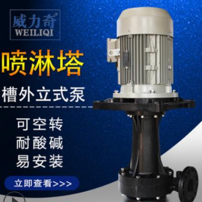 耐腐蚀立式循环泵 kd塑料废气塔立式离心泵 喷淋塔槽外立式泵
