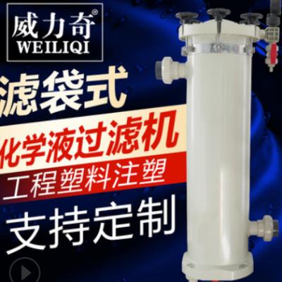 滤袋式过滤器化学液过滤器内置20寸PP滤袋支持非标定制